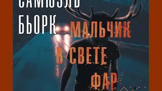 """Самюэль Бьорк """"Мальчик в свете фар"""""""