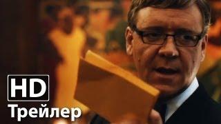 Город порока - Русский трейлер | HD