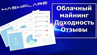Облачный майнинг биткоинов 2017, hashflare отзывы доходность!