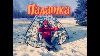 Палатка для зимней рыбалки. Автомат. Размер 2х2 метра.(Палатка для зимней рыбалки. Автомат. Размер 2х2 метра. Палатка для зимней рыбалки. Автомат, купить в рыболовн..., 2016-12-07T12:57:29.000Z)