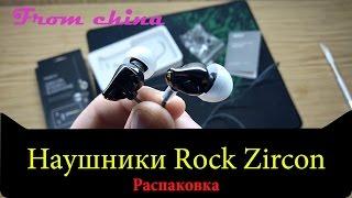 Наушники Rock Zircon