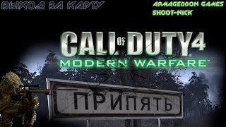 Выход За Карту-Call Of Duty MW 2-(Прятки)-[Armageddon Games и Shoot Nick]