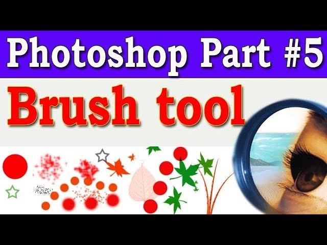 Photoshop Part #5 How to use  Brush tools Step by Step - फोटोशॉप में ब्रश टूल कैसे इस्तेमाल करते हैं