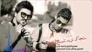 اغنية عراقية وايرانية - شجاك تريد تنساني - مهدي الزايري واحمد ماها 2018