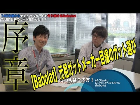 Babolat Tennis元祖ガットメーカー目線のガット選びプロローグ