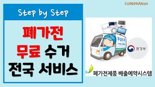 폐가전 무료 수거 서비스 이용하기 - 전국 폐가전제품 …