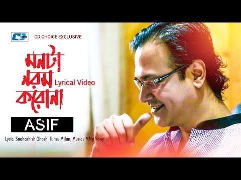 Monta Norom Korona | Asif Akbar | Milon | Official Lyrical Video | Bangla New EID Song 2018