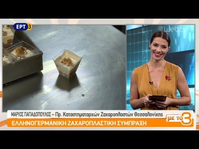 Ελληνογερμανική ζαχαροπλαστική σύμπραξη