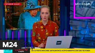 Елизавета II выступит с обращением к британцам на фоне пандемии - Москва 24