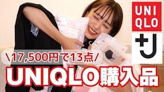 【UNIQLO購入品】+Jから子ども服までユニクロ全13点✨