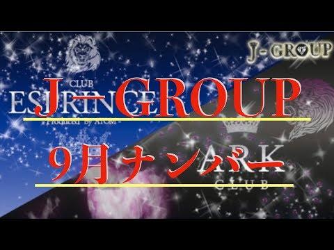 【福岡中洲ホストクラブグループ】J GROUP ESPRINCE ARK 9月度No 発表!!