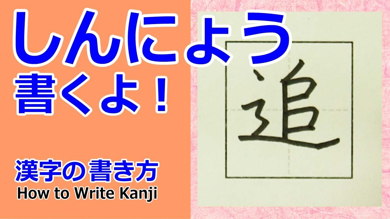 小学生 しんにょう の 漢字