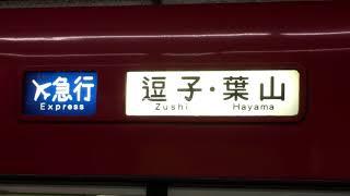 """京急1500形""""エアポート急行逗子•葉山行""""羽田空港第1•第2ターミナル駅発車"""