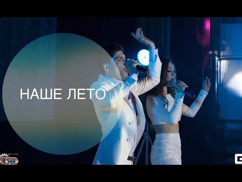 Ислам и Карина Киш - Наше лето. (Концертная программа Это любовь. Презентация дуэта). ( Full HD )