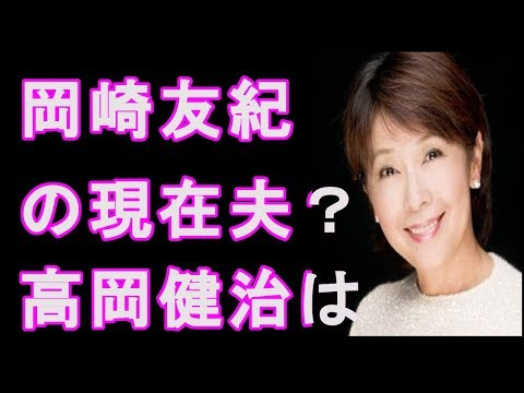 岡崎友紀の今の画像  うわさの盛田英雄 高岡健治とは  今はどうしてる?