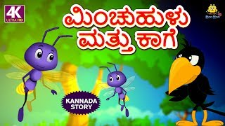 Kannada Moral Stories for Kids - ಮಿಂಚುಹುಳು ಮತ್ತು ಕಾಗೆ | Firefly and Crow | Kannada Fairy Tales