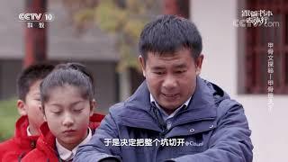 [跟着书本去旅行]YH127甲骨窑穴| 课本中国