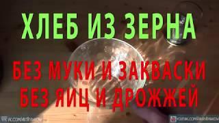 Как приготовить Хлеб из ЗЕРНА на сковороде  БЕЗ муки и закваски БЕЗ дрожжей и яиц!