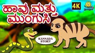 Kannada Moral Stories for Kids - ಹಾವು ಮತ್ತು ಮುಂಗುಸಿ | Snake and Mongoose | Kannada Fairy Tales