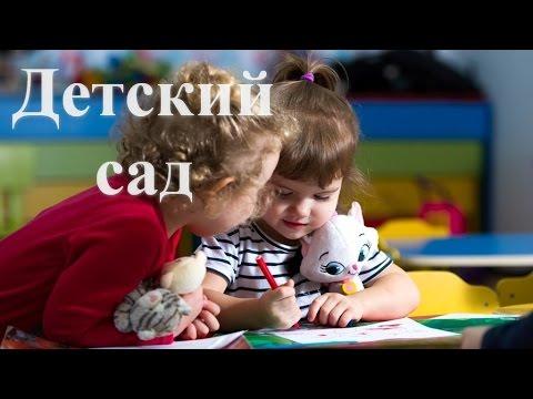 Минус песни До свидания детский сад.