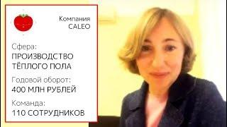 Как стартовать новые проекты, когда ты уже на вершине - Светлана Антонова, компания CALEO thumbnail