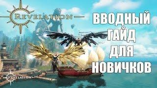 REVELATION Online - Вводный ГАЙД для новичков