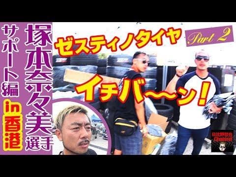 塚本奈々美選手サポート編 in 香港 Part.2