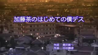 はじめての僕デス / 加藤 茶 作詞:関沢 新一 作曲:中村 勝彦 Mueステc...