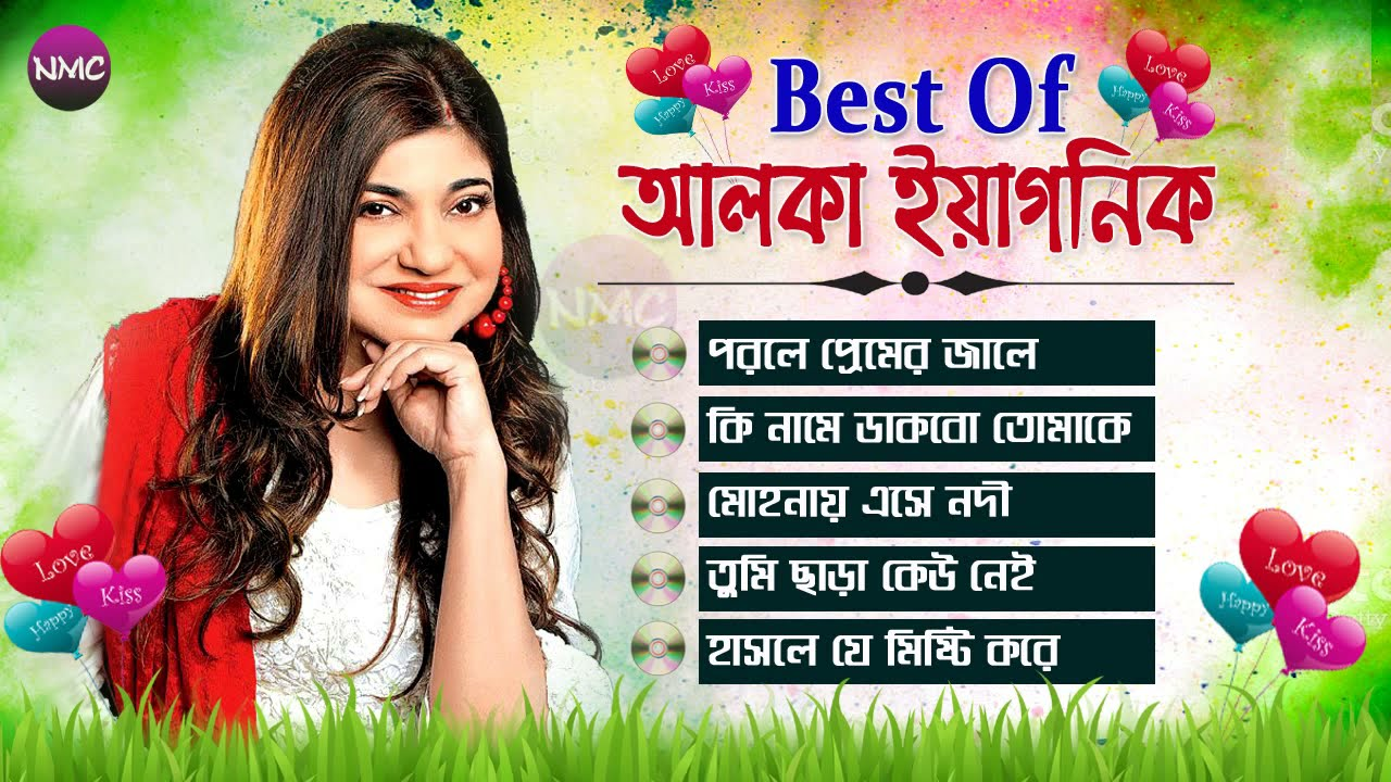 Evergreen Bengali 90s Superhits Song    Bangla Old Movies Songs    Nonstop Alka Yagnik Hits