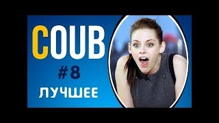 COUB #8 | Best Cube | Best Coub | Приколы Апреля 2019 | Best Fails | Funny | Extra Coub