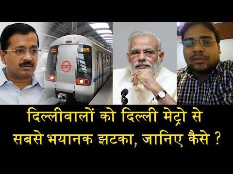 दिल्लीवालों को दिल्ली मेट्रो से सबसे भयानक झटका/DELHI METRO FARE HIDE, PEOPLE ANGRY