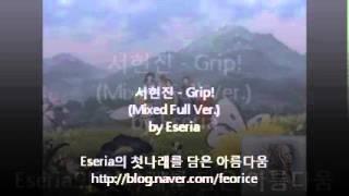 서현진 - Grip! (Full Ver.) (이누야샤 4기 OP)