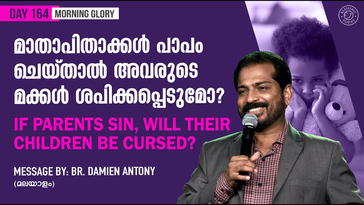 Download If Parents Sin, Will Their Children Be Cursed? | Malayalam Bible Study: CURSES | Morning Glory - 164