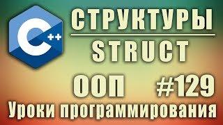 Структуры в C++ | struct C++. Разница между структурой и классом. Изучение С++ для начинающих.#129
