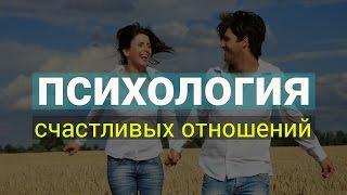 видео психология отношений