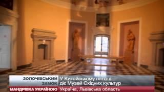 видео Золочівський замок