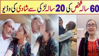 60 Years Old Man Married With 20 Years Beautiful Young Girl~Viral Video