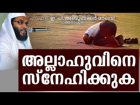 അല്ലാഹുവിനെ അറിയുക | E P Abubacker Al Qasimi | Islamic Speech In Malayalam