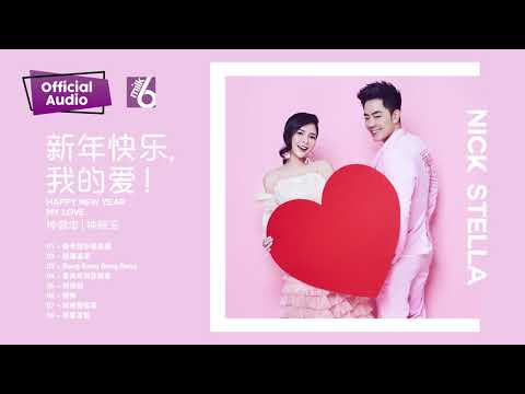 2019 钟盛忠 钟晓玉《新年快乐我的爱》官方Audio全球大首播 Nick Chung & Stella Chung Chinese New Year Song Official Audio