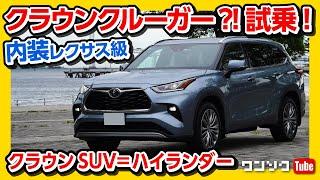 【トヨタ ハイランダー試乗!!】日本発売されたら買う!(笑) 内装&外装はレクサス並?! | TOYOTA HIGHLANDER 2020