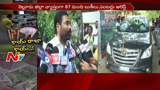 Special Focus on Cricket Betting Gang in Nellore District || NTV