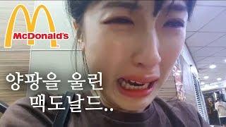 양팡을 울려버린 맥도날드 .. 맥도날드에서 양팡이 펑펑 운 사연은..? [양팡 하이라이트][17.05.19]the girl cries out in sorrow at McDonald