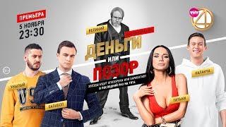 """Финальный сезон """"Деньги или Позор"""" по понедельникам в 23:30 на ТНТ4!"""
