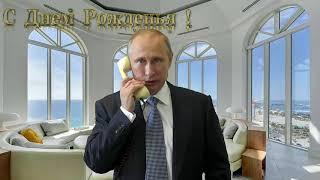 Поздравление с днём рождения для Яна от Путина