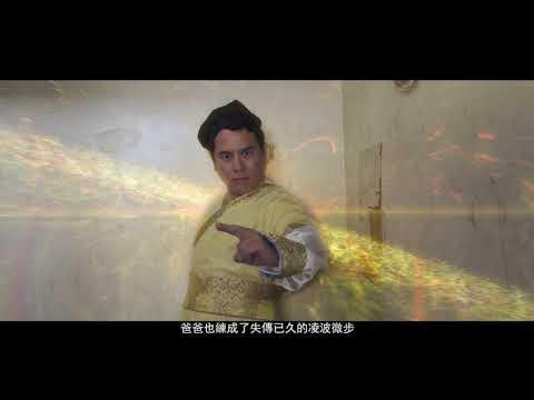 危老重建廣告-絕世武功篇(30秒)圖片