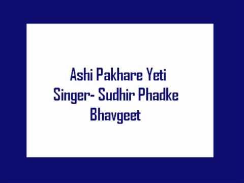 Ashi Pakhare Yeti- Sudhir Phadke, Bhavgeet