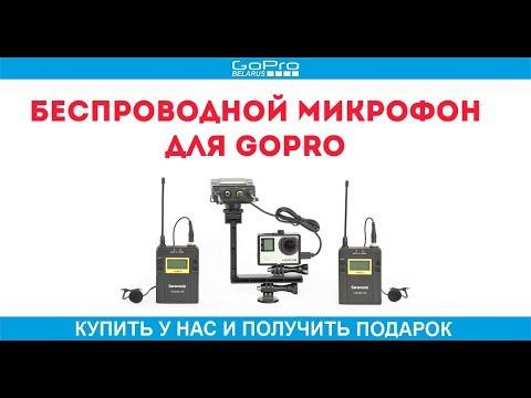 Беспроводной микрофон для Gopro - BOYA BY-WM4