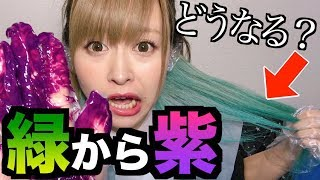 【ヘアカラー】緑から紫を塗ってみた。 ほのか 検索動画 29