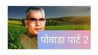 Povada Shri Vasantrao Naik Saheb by M B Chavhan Part 2