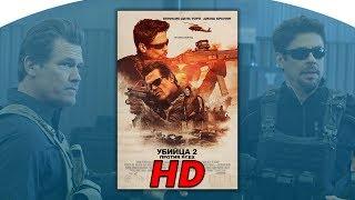 Убийца 2 Против всех (2018) смотреть фильм в хорошем качестве